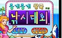 Играть онлайн Девочка на рыбалке бесплатно
