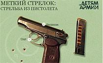 Играть онлайн Пистолет Макарова бесплатно