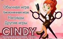 Играть онлайн Парикмахерская Сони бесплатно