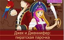 Играть онлайн Джек и Дженнифер: пиратская парочка бесплатно