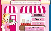 Играть онлайн Магазин Святого Валентина бесплатно