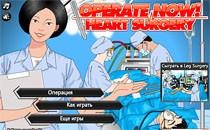 Играть онлайн Операция на сердце бесплатно