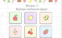 Играть онлайн На какую сладость ты похожа бесплатно