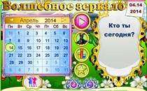 Играть онлайн Волшебное зеркало: кто ты сегодня бесплатно