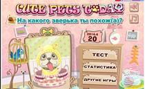Играть онлайн Питомцы на каждый день бесплатно