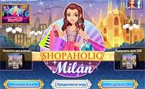 Играть онлайн За покупками в Милан бесплатно