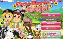 Играть онлайн Лошадиная клиника бесплатно