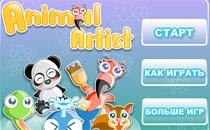 Играть онлайн Рисовалка животных бесплатно