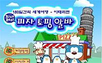 Играть онлайн Пицца Шеф-повар бесплатно