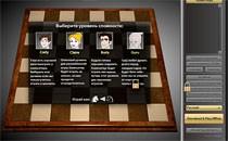 Играть онлайн Шахматы бесплатно