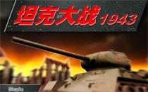 Играть онлайн Танковые сражения 1943 года бесплатно