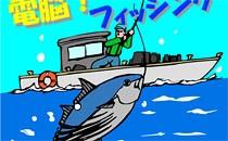 Играть онлайн Рыбалка с поплавком бесплатно