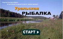Играть онлайн Уральская Рыбалка бесплатно