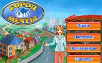 Играть онлайн Город Мечты бесплатно