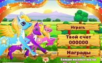 Играть онлайн Гонки пони бесплатно