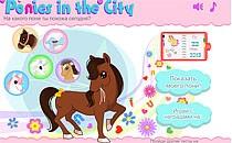 Играть онлайн Пони в городе бесплатно