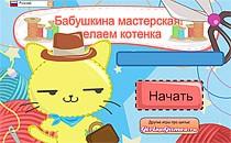 Играть онлайн Бабушкина мастерская: котенок бесплатно
