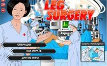Играть онлайн Операция на Ноге бесплатно