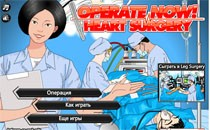 Играть онлайн Срочная операция на сердце бесплатно