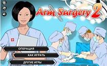 Играть онлайн Операция на Руке 2 бесплатно