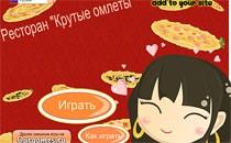 Играть онлайн Ресторан омлета бесплатно