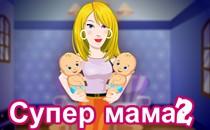 Играть онлайн Барби супер няня бесплатно