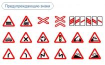 Играть онлайн Учим знаки дорожного движения бесплатно