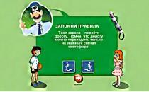 Играть онлайн Учим правила дорожного движения бесплатно