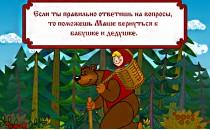 Играть онлайн Учимся считать с Машей и Медведем бесплатно