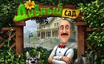 Играть онлайн Дивный сад поиск предметов бесплатно