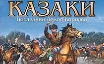 Играть онлайн Скачать Казаки: Последний мотив королей бесплатно