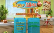 Играть онлайн Кекс шоп 2 на русском бесплатно