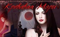 Играть онлайн Страшные Сказки: Кровавая Мэри скачать бесплатно