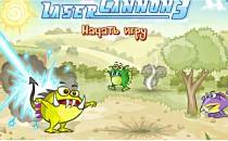 Играть онлайн Лазерная пушка 3 бесплатно