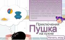 Играть онлайн Кот Пушок на кухне 2 бесплатно