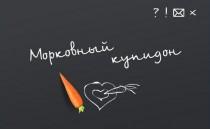 Играть онлайн Дартс Любовь Морковь бесплатно