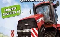 Играть онлайн Скачать симулятор фермера 2013 бесплатно