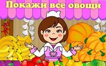 Играть онлайн Дидактическая игра фрукты и овощи бесплатно