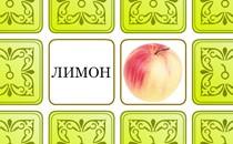 Играть онлайн По теме фрукты и овощи бесплатно