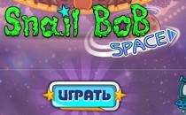 Играть онлайн Улитка Боб 4 бесплатно