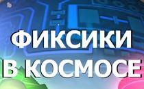Играть онлайн Фиксики мастера в космосе бесплатно