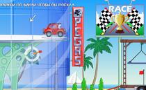 Играть онлайн Машинка Вилли 1 бесплатно