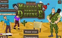 Играть онлайн Зомби в Мексике бесплатно